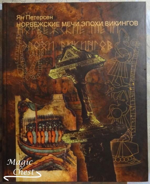 Norvezhskie_mechy_epokhy_vikingov_new_one
