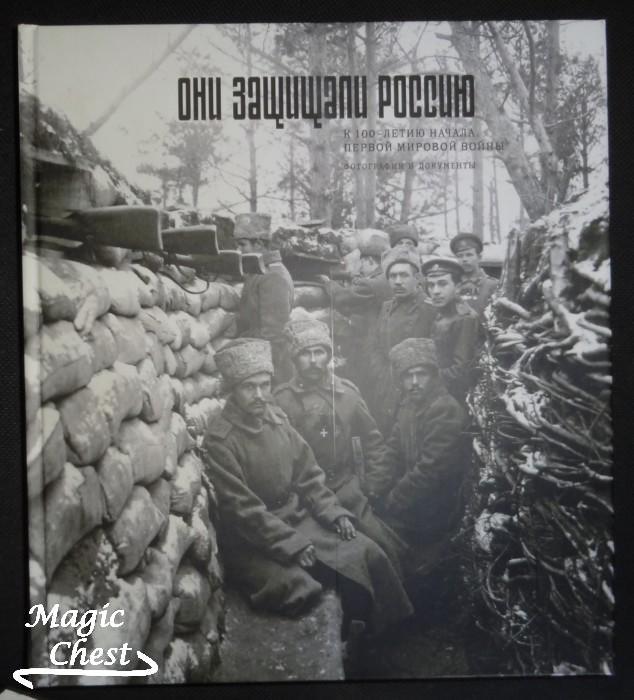 Ony_zaschischaly_Rossiyu