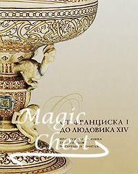 Ot_Franciska_I_do_Ludovika_XIV_franc_keramika
