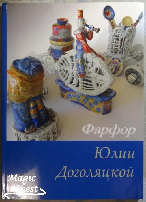 Pharfor_Yulii_Dogolyadskoy_new