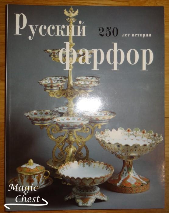 Russky_pharfor_250_let_istory0