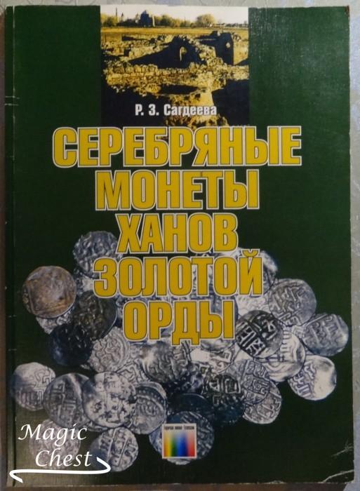 Serebr_monety_khanov_zolotoy_ordy