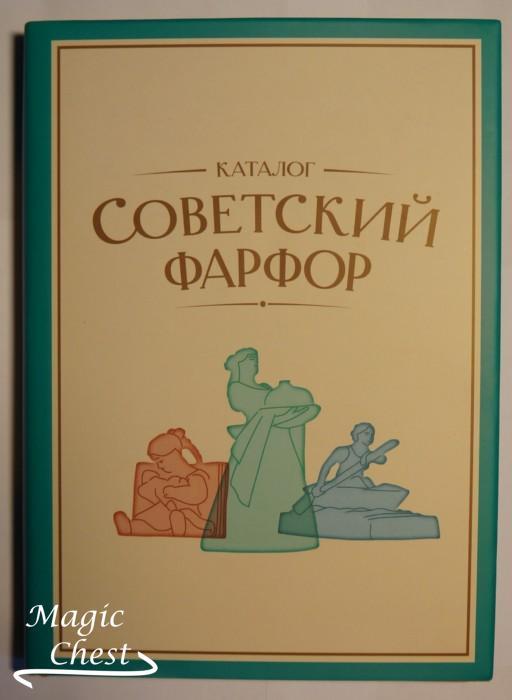 Sovetsk_pharfor_Nasonov_t1