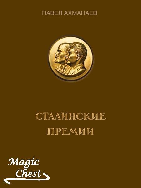Stalinskie_premii_Akhmanaev