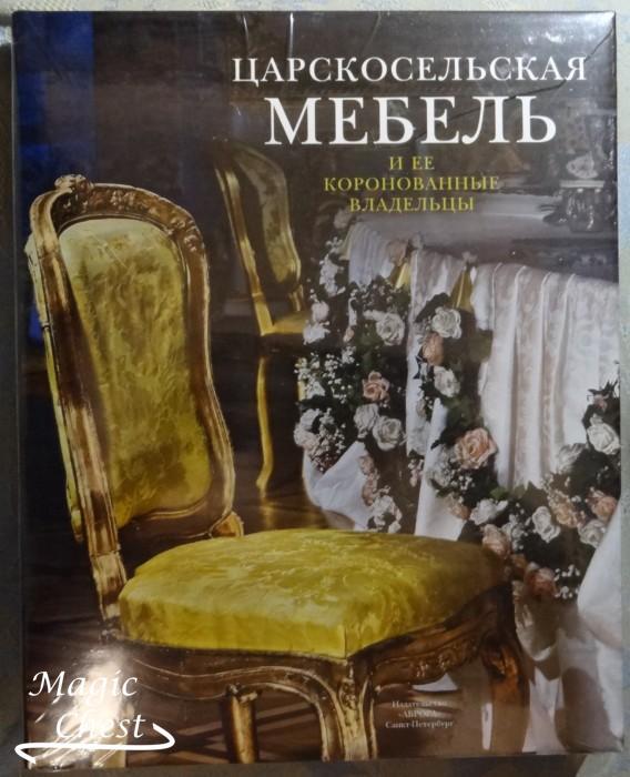 Tsarskoselskaya_mebel