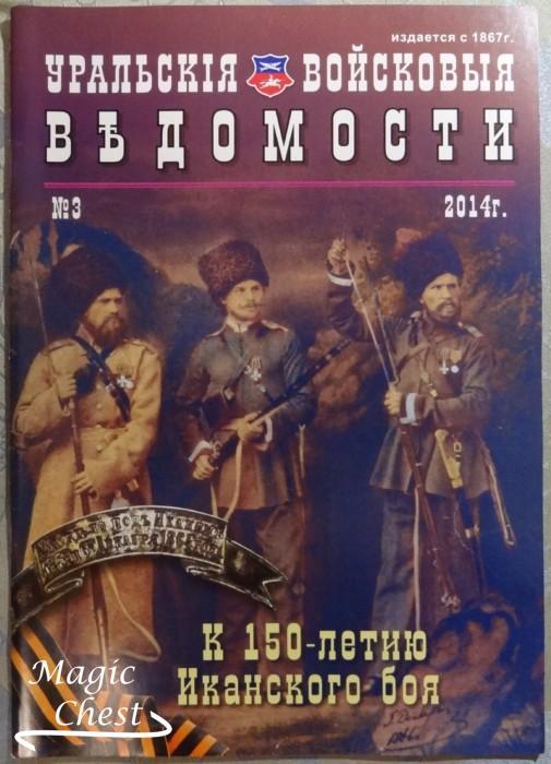 Uralskie_voiskovye_vedomosty_N3_2014