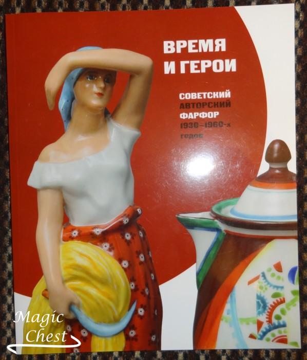 Время и герои. Советский авторский фарфор 1930-1960-х годов