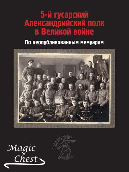 5-й гусарский Александрийский полк в Великой войне По неопубликованным мемуарам