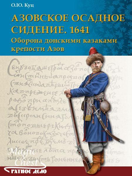 Azovskoe_osadnoe_sidenie_1641