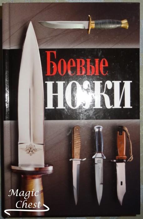 boevye_nozhy_sillov_2010