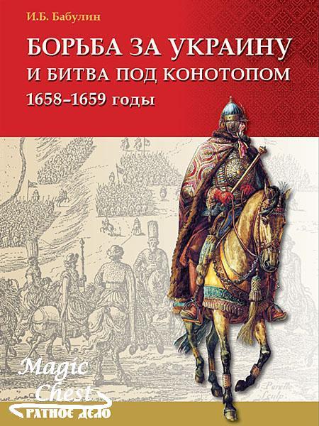 Borba_za_Ukrainu_i_biva_pod_Konotopom