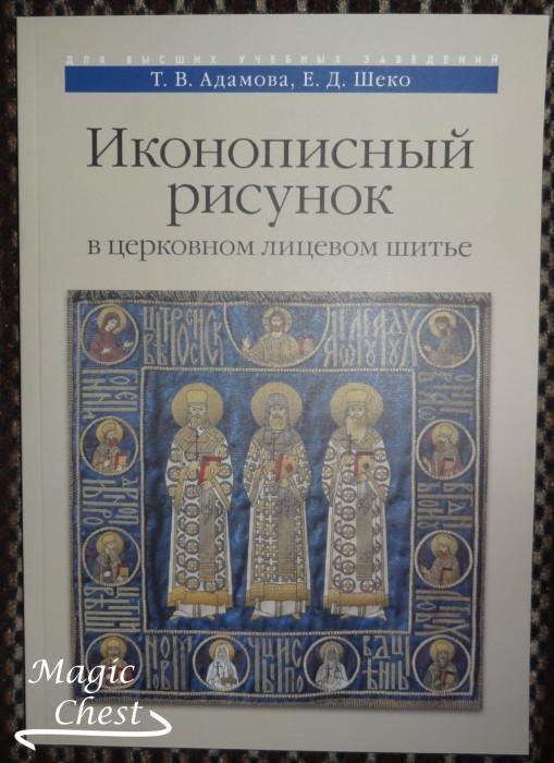 ikonopisny_risunok_v_tserkovnom_litsevom_shitie