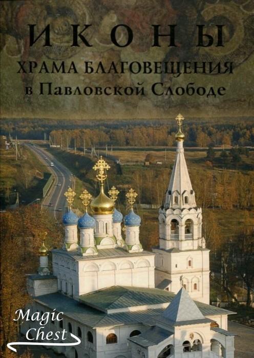 ikony_khrama_blagovescheniya_v_pavlovskoy_slobode