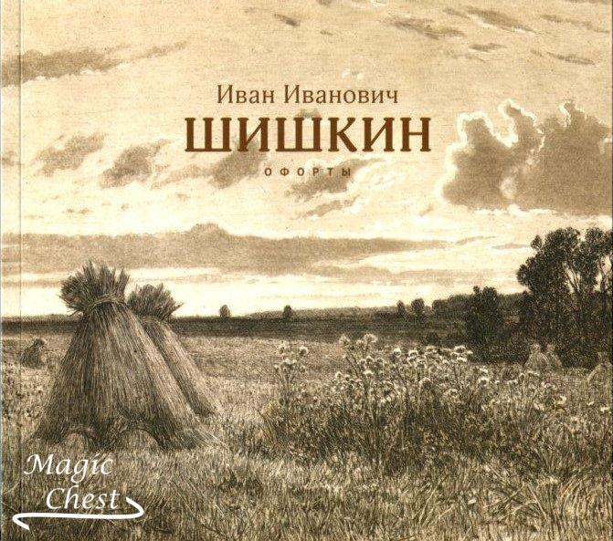ivan_ivanovich_shishkin_oforty