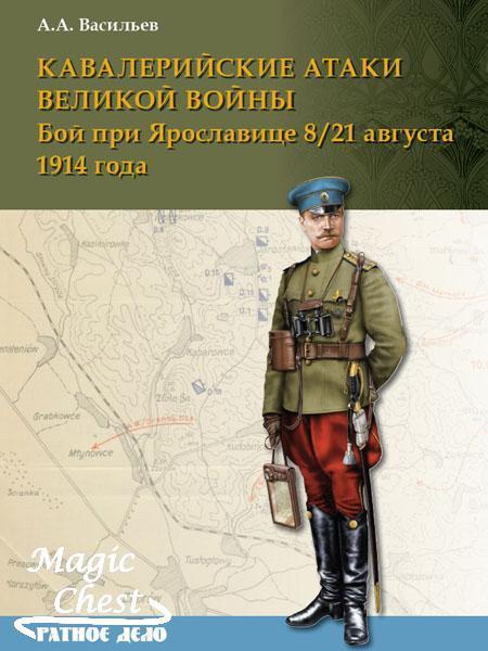 Kavaleriyskie_ataky_velikoy_voyny