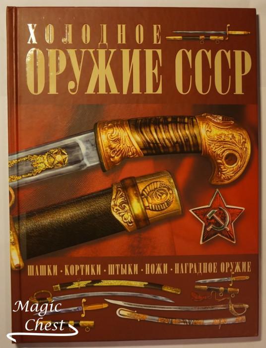 kholodnoye_oruzhie_ussr