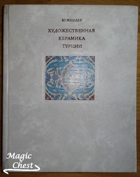 khudozhestv_keramika_turkey