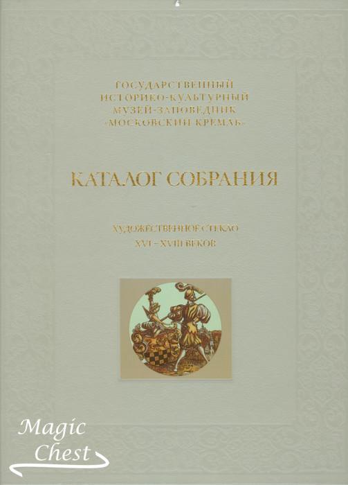 khudozhestvennoe_steklo_xvi-xviiivv