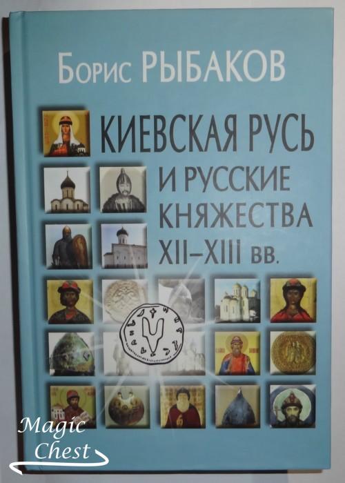 kievskaya_rus_i_russkie_knyazhestva_xii-xiiiv