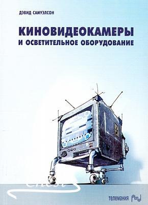 Kinokamery_i_osvetitelnoe_oborudovanie