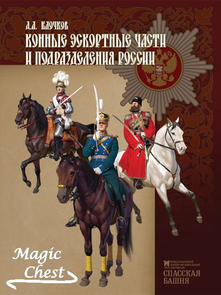 konnye_eskortnye_chasty_i_podrazdeleniya_russii
