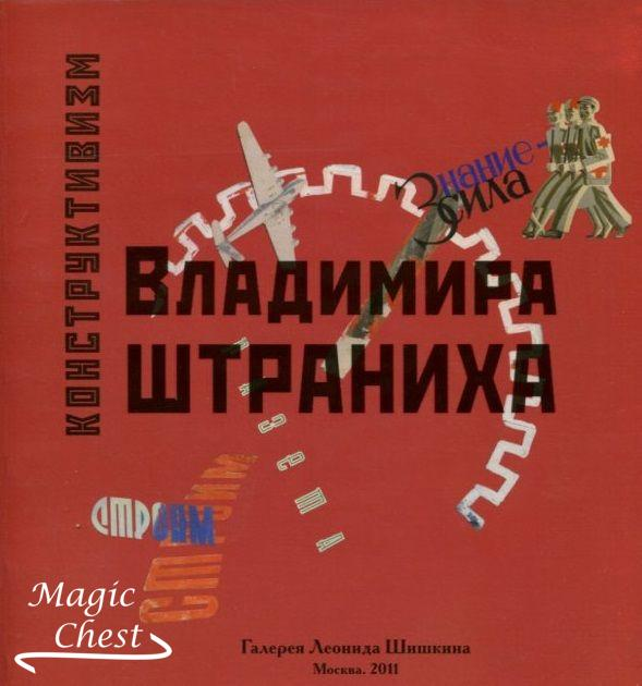 konstruktivizm_vladimira_shtranikha
