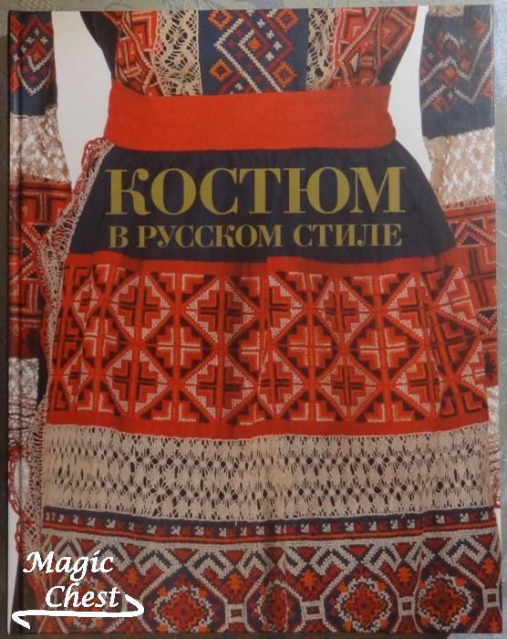 Костюм в русском стиле. Городской вышитый костюм конца XIX — начала XX века