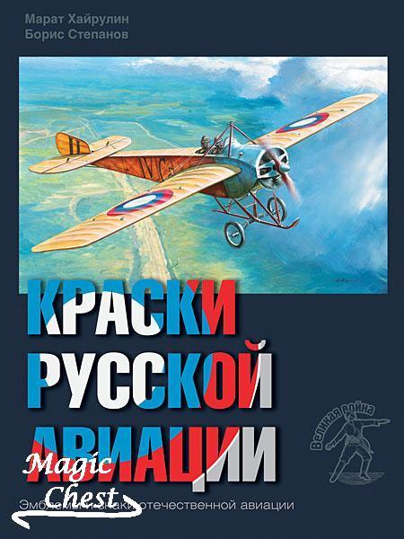 krasky_russkoy_aviatsii_kn1