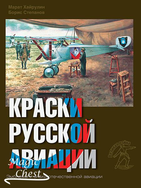 krasky_russkoy_aviatsii_kn2