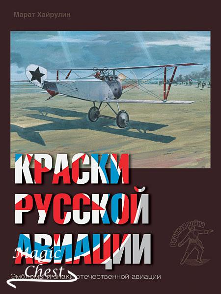 krasky_russkoy_aviatsii_kn3