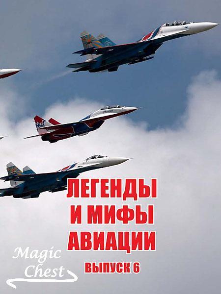 legendy_i_mify_aviatsii_vyp6