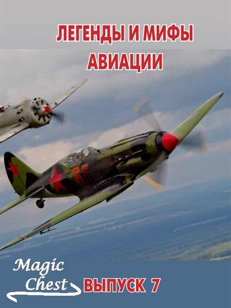 legendy_i_mify_aviatsii_vyp7