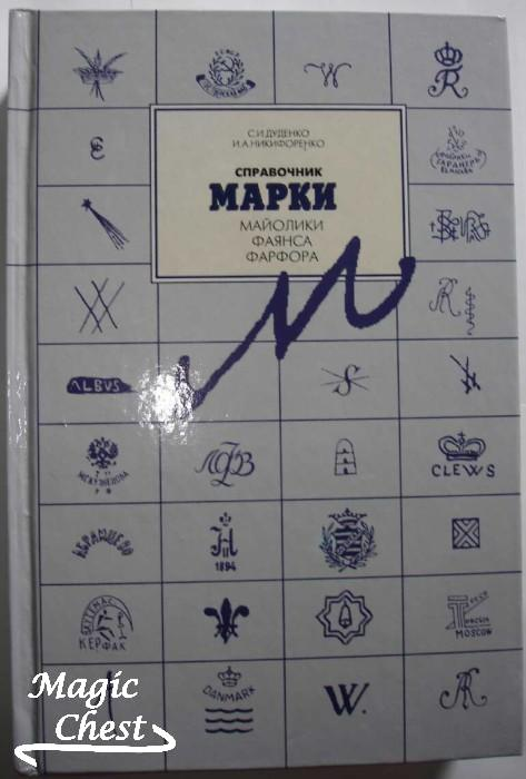 marky_maioliky_fayansa_farfora_dudenko00