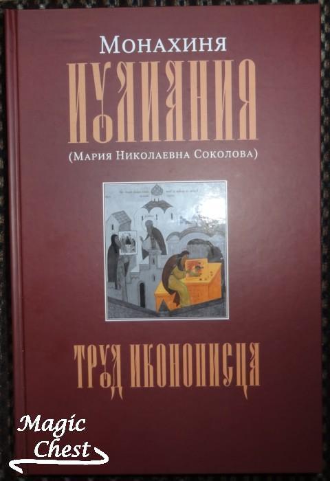 monakhinya_iuliania_trud_ikonopistsa