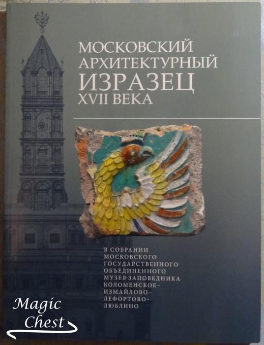 moskovsky_arkhitekturny_izrazets_xviiv