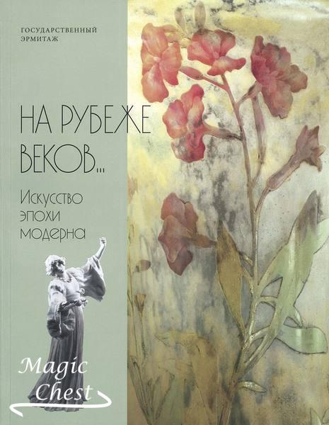 na_rubezhe_vekov_iskusstvo_epokhy_moderna