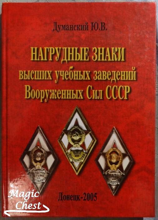 nagrudn_znaky_vyschykh_uchebnykh_zavedeny_dumansky_new