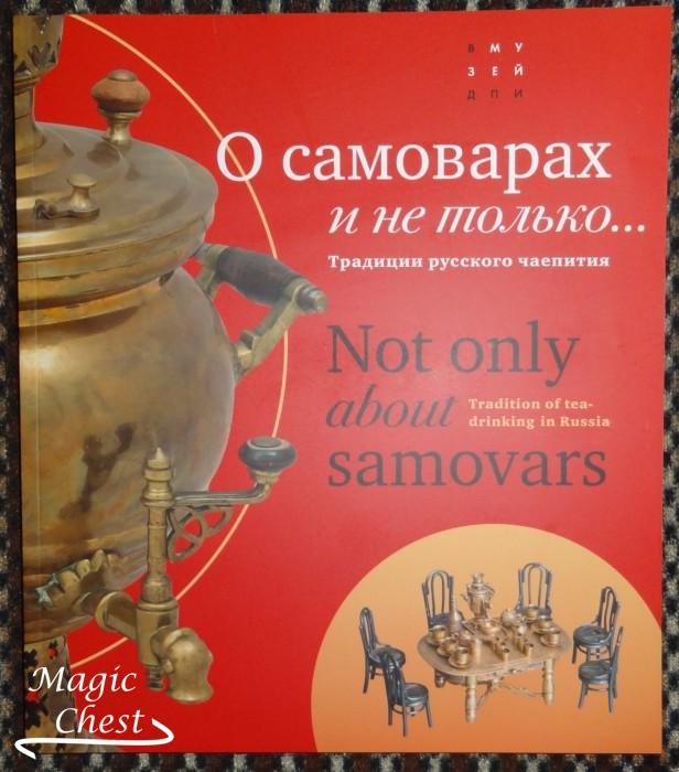 О самоварах и не только… Традиции русского чаепития