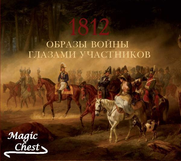 obrazy_voiny_1812_goda_glazamy_uchastnikov