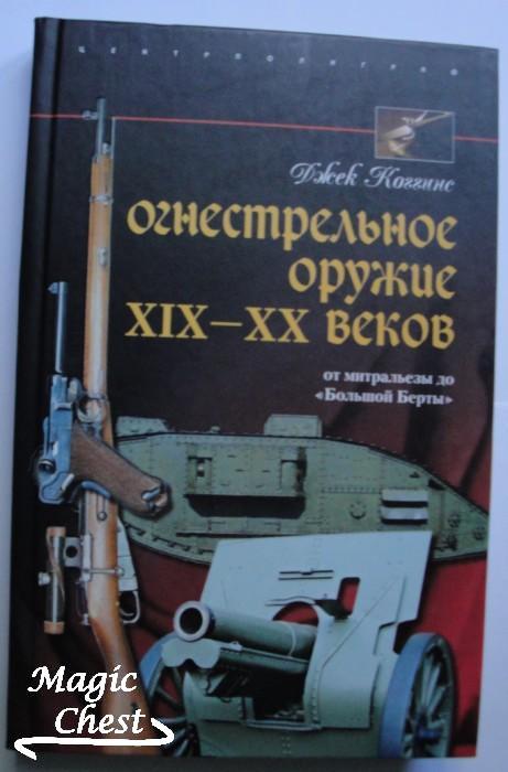 ognestr_oruzhie_19-20vv