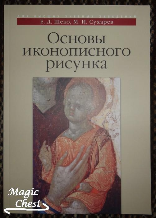 osnovy_ikonopisnogo_risunka