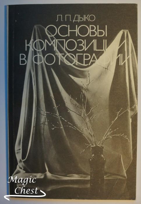 osnovy_kompozitsii_v_fotografii_dyko_new