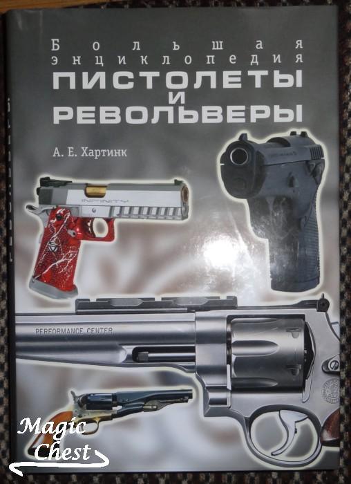 pistolety_i_revolvery_bolshaya_encyclopediya