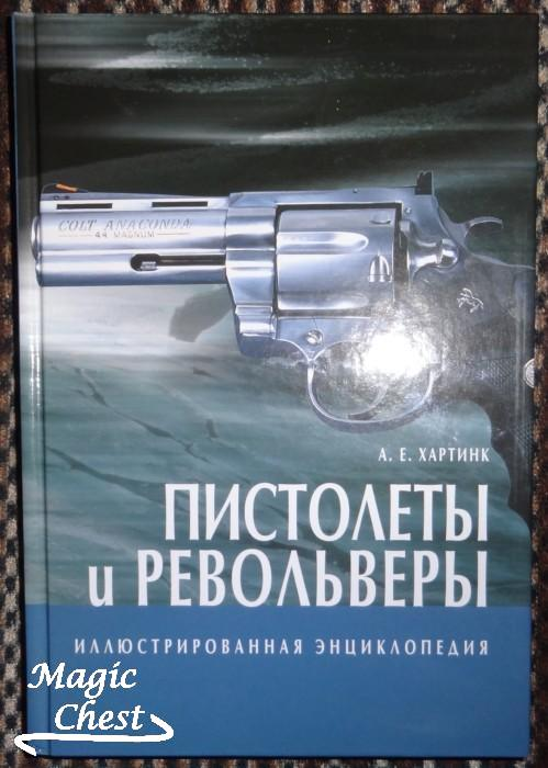 pistolety_i_revolvery_illustr_encyclopediya_khartink