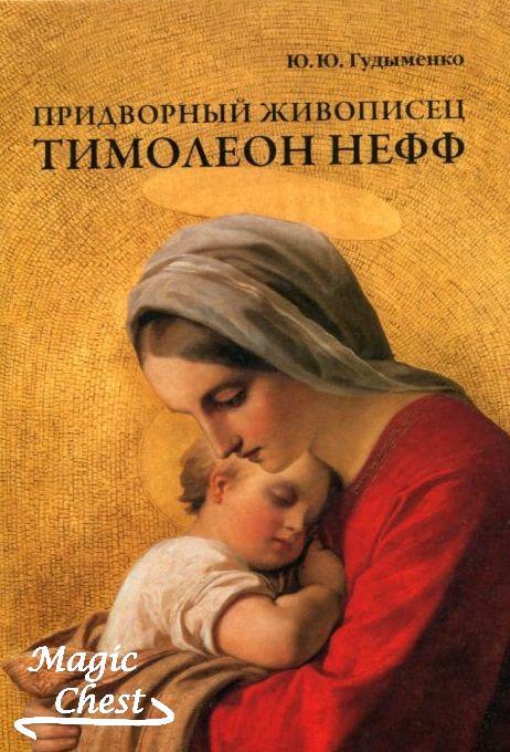 pridvorny_zhivopisets_timoleon_neff