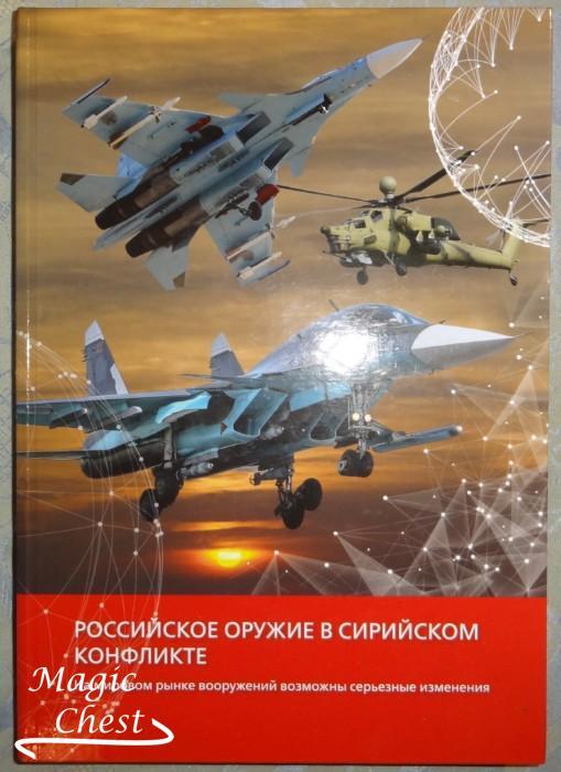 rossiyskoe_oruzhie_v_siriyskom_konflikte