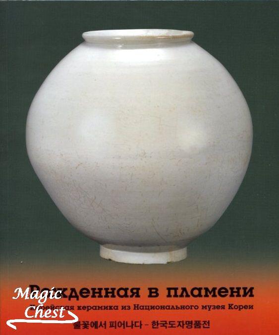 rozhdennaya_v_plameny