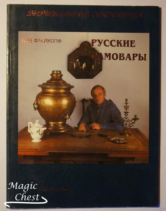 Russkie_samovary_Fraikopf