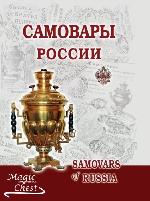 Samovary_Russii_izd2