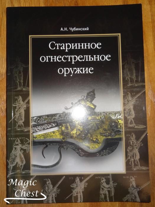 starinnoe_ognestrelnoe_oruzhie_v_sobranii_oruzh_palaty